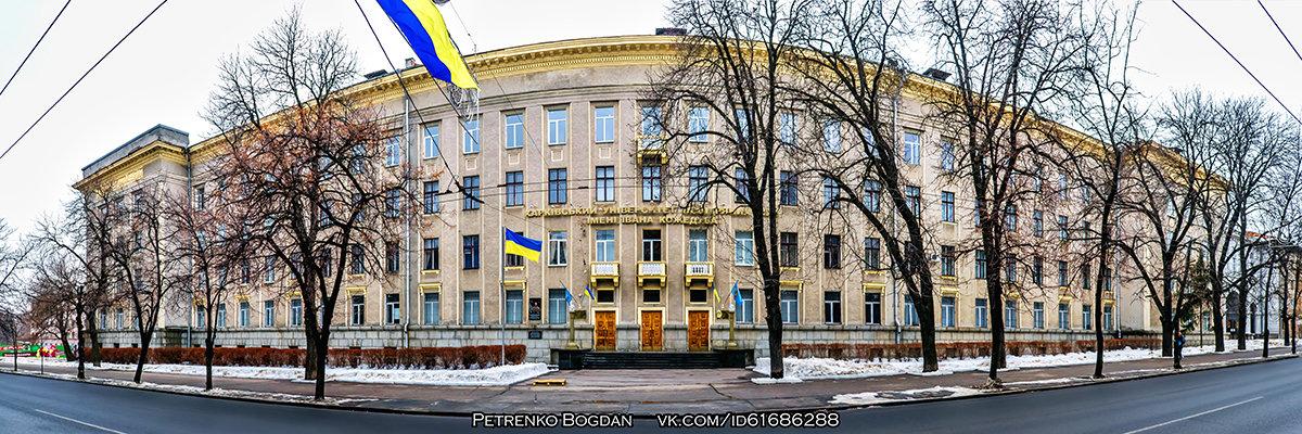 İvan Kozhedub Kharkiv Hava Kuvvetleri Üniversitesi